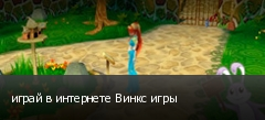 играй в интернете Винкс игры
