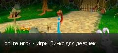 online игры - Игры Винкс для девочек