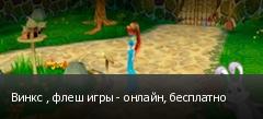 Винкс , флеш игры - онлайн, бесплатно