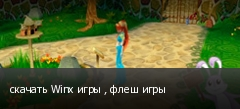 скачать Winx игры , флеш игры