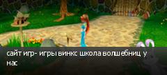 сайт игр- игры винкс школа волшебниц у нас