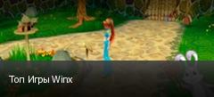 Топ Игры Winx