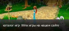 каталог игр- Winx игры на нашем сайте