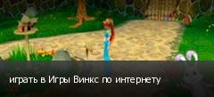 играть в Игры Винкс по интернету