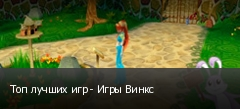 Топ лучших игр - Игры Винкс