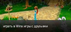 играть в Winx игры с друзьями