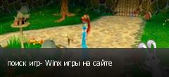 поиск игр- Winx игры на сайте