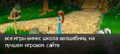 все игры винкс школа волшебниц на лучшем игровом сайте