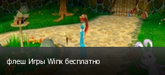 флеш Игры Winx бесплатно