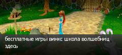 бесплатные игры винкс школа волшебниц здесь
