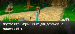 портал игр- Игры Винкс для девочек на нашем сайте