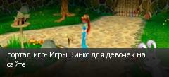 портал игр- Игры Винкс для девочек на сайте
