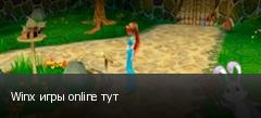 Winx игры online тут