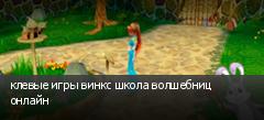клевые игры винкс школа волшебниц онлайн