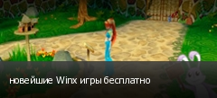 новейшие Winx игры бесплатно