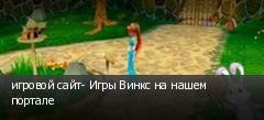 игровой сайт- Игры Винкс на нашем портале