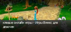 клевые онлайн игры - Игры Винкс для девочек