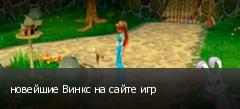 новейшие Винкс на сайте игр