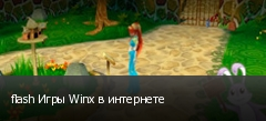 flash Игры Winx в интернете