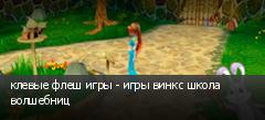 клевые флеш игры - игры винкс школа волшебниц