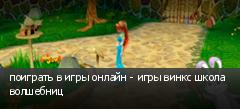 поиграть в игры онлайн - игры винкс школа волшебниц