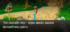 Топ онлайн игр - игры винкс школа волшебниц здесь