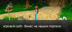 игровой сайт- Винкс на нашем портале