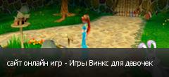 сайт онлайн игр - Игры Винкс для девочек