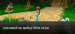 скачивай на выбор Winx игры