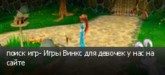 поиск игр- Игры Винкс для девочек у нас на сайте