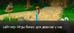 сайт игр- Игры Винкс для девочек у нас
