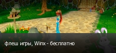 флеш игры, Winx - бесплатно