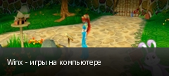 Winx - игры на компьютере