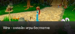 Winx - онлайн игры бесплатно