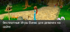 бесплатные Игры Винкс для девочек на сайте
