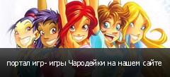 портал игр- игры Чародейки на нашем сайте
