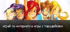 играй по интернету в игры с Чародейками