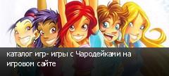 каталог игр- игры с Чародейками на игровом сайте
