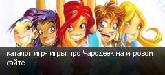 каталог игр- игры про Чародеек на игровом сайте