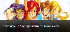flash игры с Чародейками по интернету