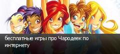 бесплатные игры про Чародеек по интернету