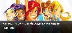 каталог игр- игры Чародейки на нашем портале