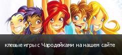 клевые игры с Чародейками на нашем сайте