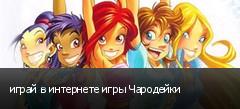 играй в интернете игры Чародейки