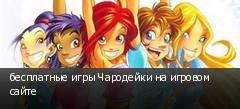бесплатные игры Чародейки на игровом сайте