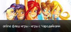 online флеш игры - игры с Чародейками