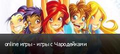 online игры - игры с Чародейками