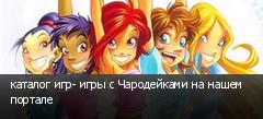 каталог игр- игры с Чародейками на нашем портале