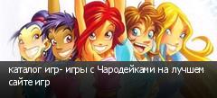 каталог игр- игры с Чародейками на лучшем сайте игр