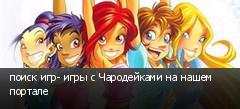 поиск игр- игры с Чародейками на нашем портале